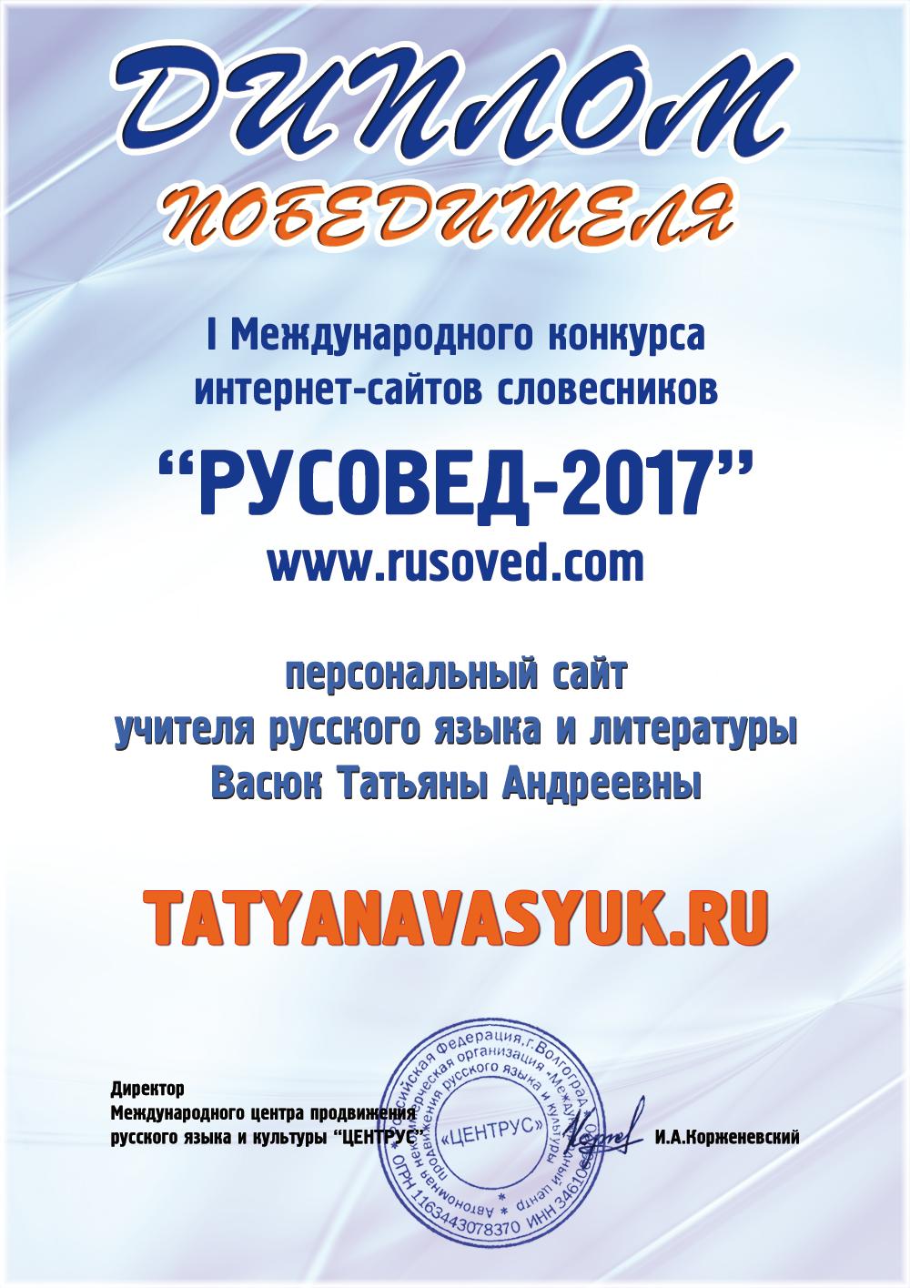 Диплом победителя I Международного конкурса интернет-сайтов РУСОВЕД-2017