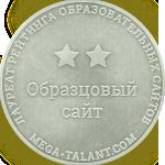 Рейтинг образовательных сайтов mega-talant.com