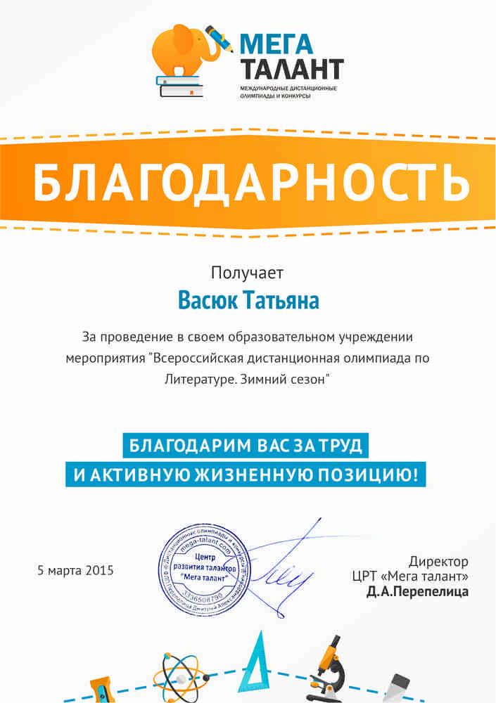 11110_2_vasyuk-tatyana