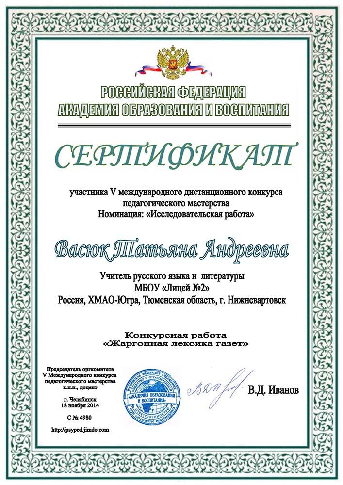 4980 Сертификат 5 педмастерство_small