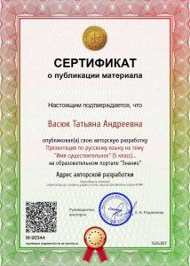 Certificate_prezentatsiya_po_russkomu_yazyku_na_temu_imya_suschestvitelnoe_5_klass_1200