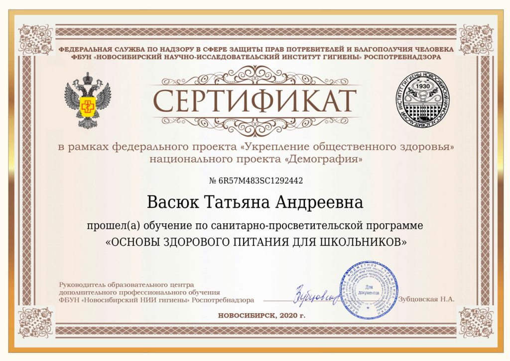 Сертификат-Васюк-Татьяна-Андреевна