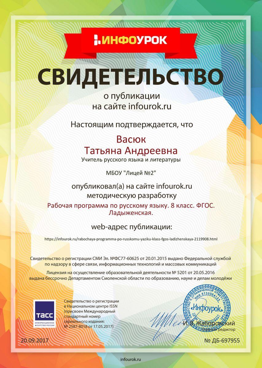 Сайт учителя по русскому языку 8 класс 4 часа в неделю