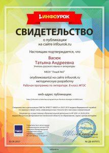 Свидетельство проекта infourok.ru №697971