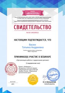 Свидетельство проекта infourok.ru № ВЛ-246569010