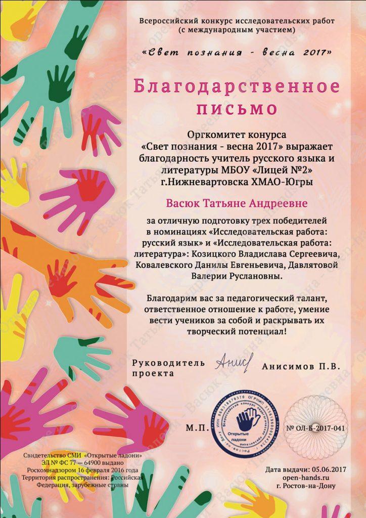 Васюк-Татьяна-Андреевна