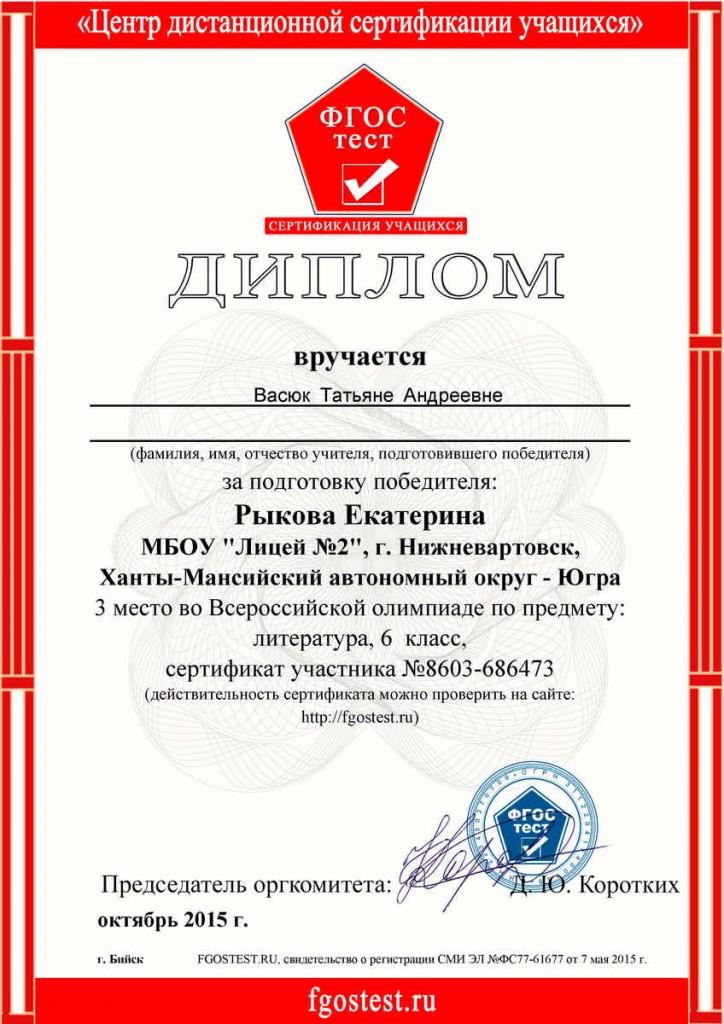 blagodarnost-fgostest-03