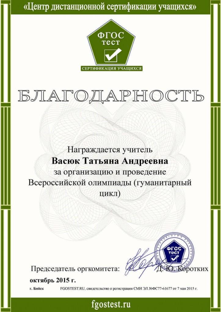blagodarnost-fgostest-04