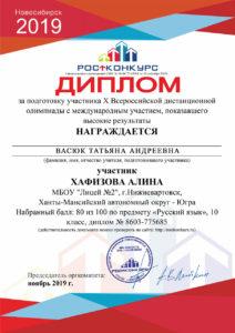 cert_Alina_Hafizova-(2)-3