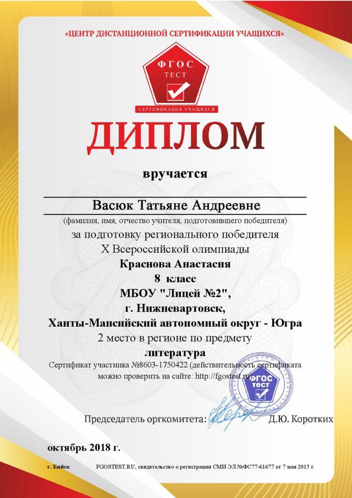 cert_Anastasiya_Krasnova-005