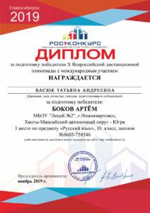 cert_Artem_Bokov-(1)-4