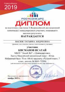 cert_Isata'_Kismanov-(1)-3