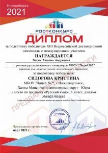 cert_Kristina_Sidorova-4