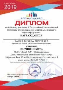cert_Nikita_Darchiya-(1)-3