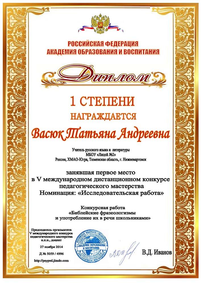 diplom_1_stepeni_small