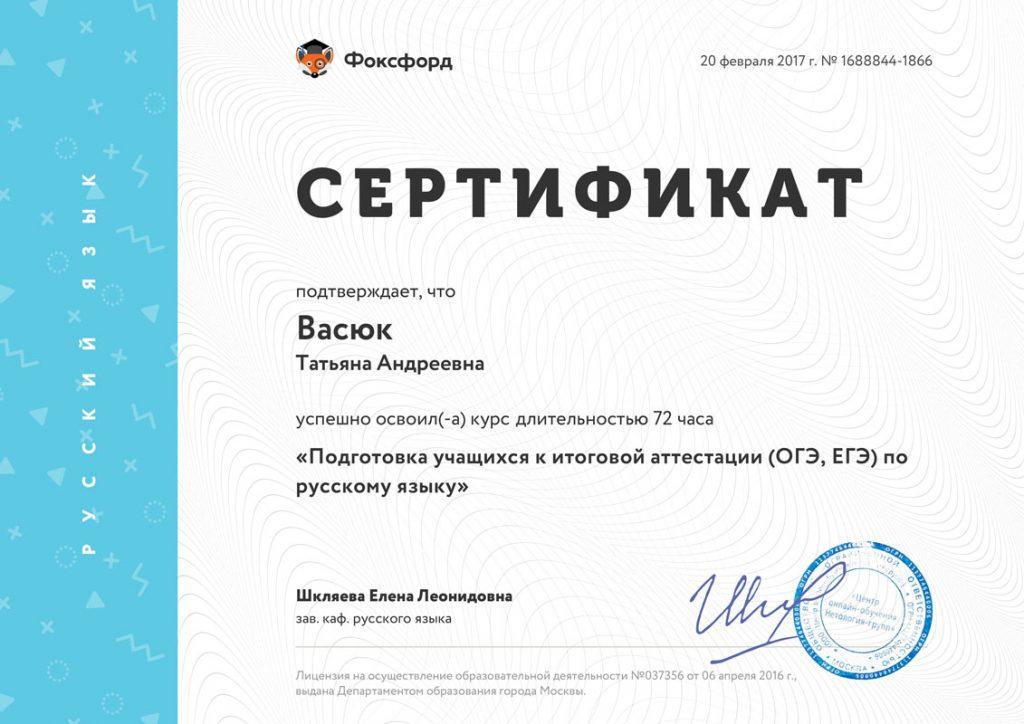 сертификат-курсы
