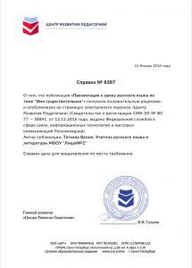 spravka-public-8387-32428