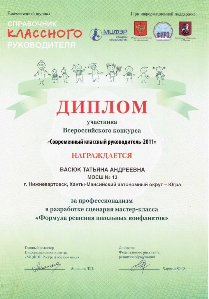 tatyanavasyuk_2011