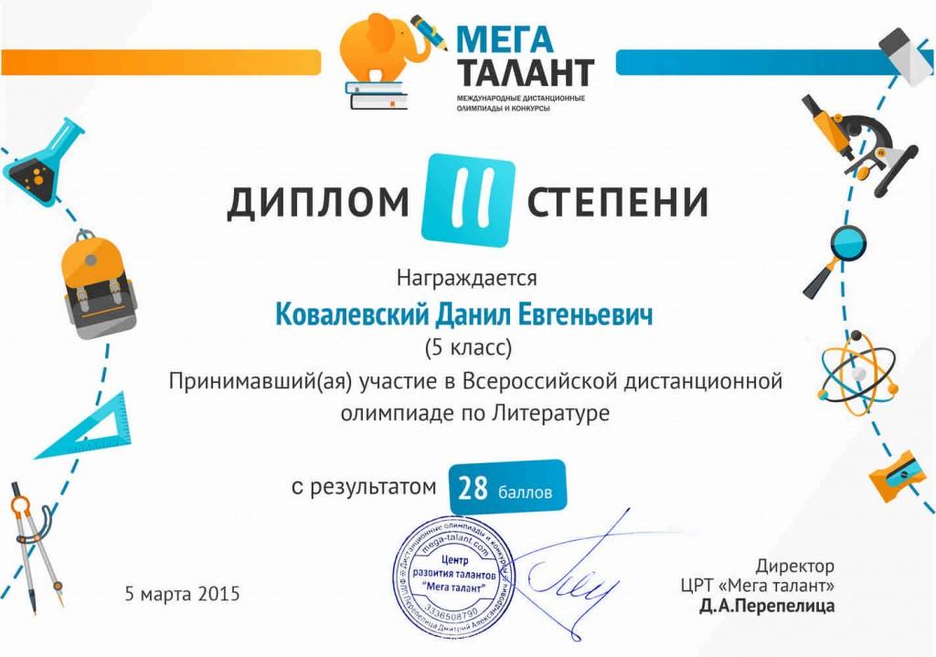 1111521277_kovalevskiy-danil-evgenevich