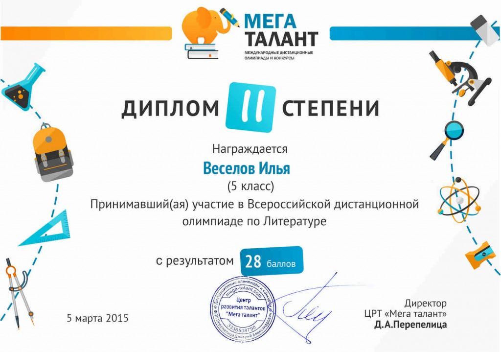 1111521280_veselov-ilya