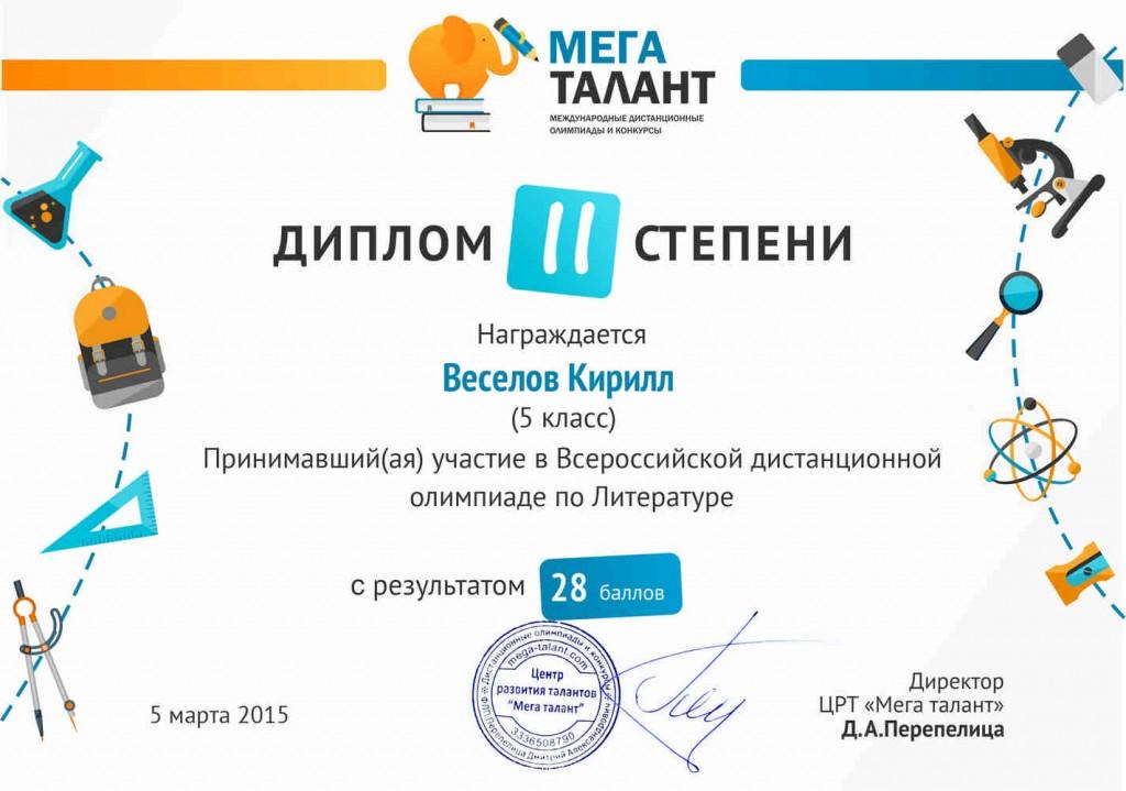 1111521281_veselov-kirill