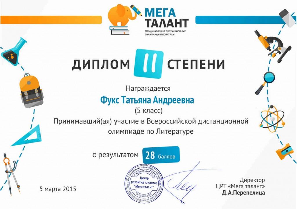 1111521285_fuks-tatyana-andreevna