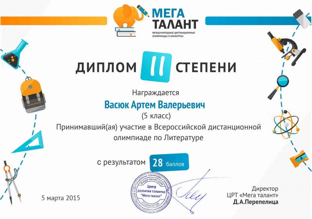 1111521286_vasyuk-artem-valerevich