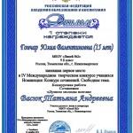 5263-5071 Диплом учащиеся_small