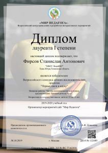 Фирсов-Стас-и-я-1