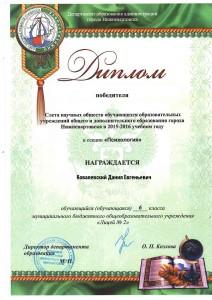 Ковалевский Данил