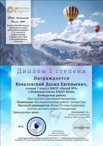 Ковалевский-Данил-Евгеньевич