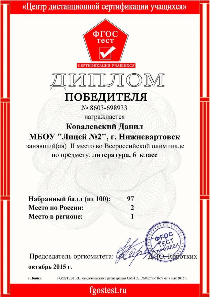 KovalevskijDanil01