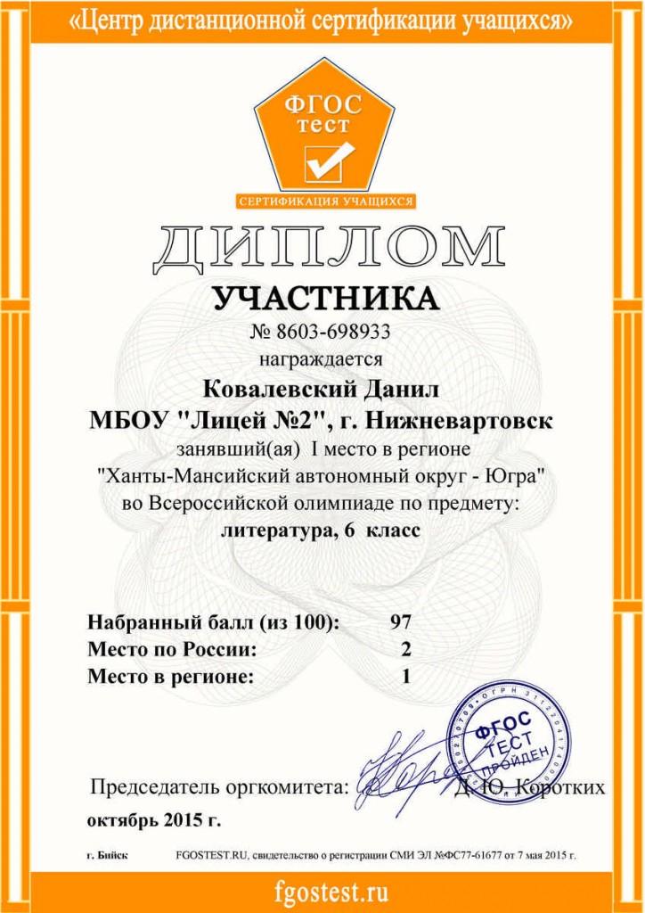 KovalevskijDanil02