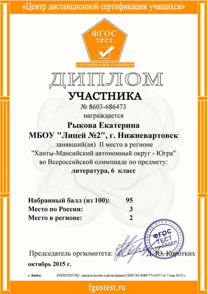 RykovaEkaterina02