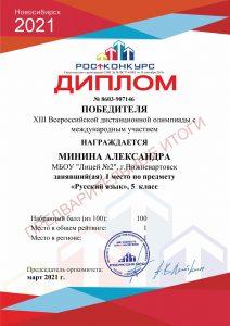 cert_Aleksandra_Minina---копия-1