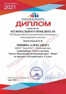 cert_Aleksandra_Minina---копия-3