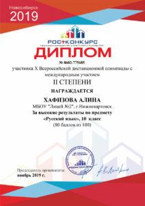 cert_Alina_Hafizova-(2)-1