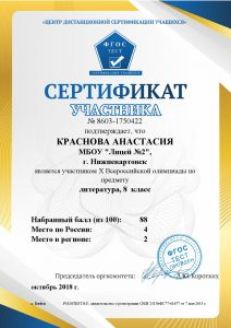 cert_Anastasiya_Krasnova-001