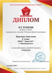 cert_Anastasiya_Krasnova-003