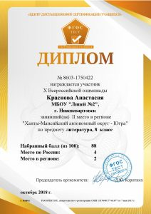 cert_Anastasiya_Krasnova-004