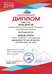 cert_Artem_Bokov-(1)-1