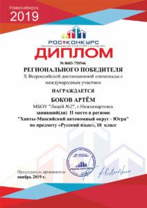 cert_Artem_Bokov-(1)-3