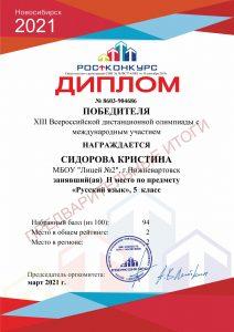 cert_Kristina_Sidorova-1