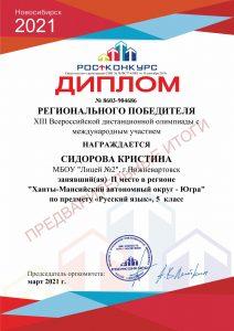 cert_Kristina_Sidorova-3