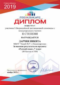 cert_Nikita_Darchiya-(1)-1