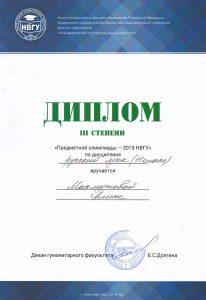 олимп.-НВГУ_1280