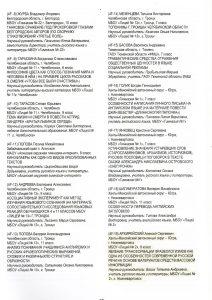 sbornik2-page1