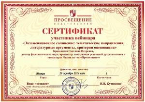 сертификат_Красовская С_small