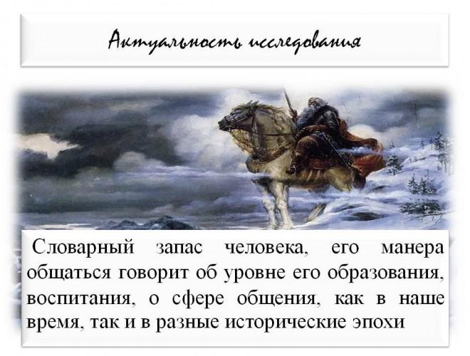 sayings_bogatyri02