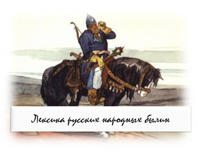 sayings_bogatyri11